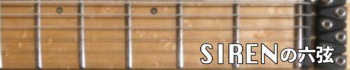SIRENの六弦
